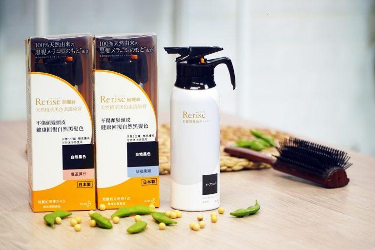 kao-rerise-天然染髮-推薦染髮-染髮護髮膏