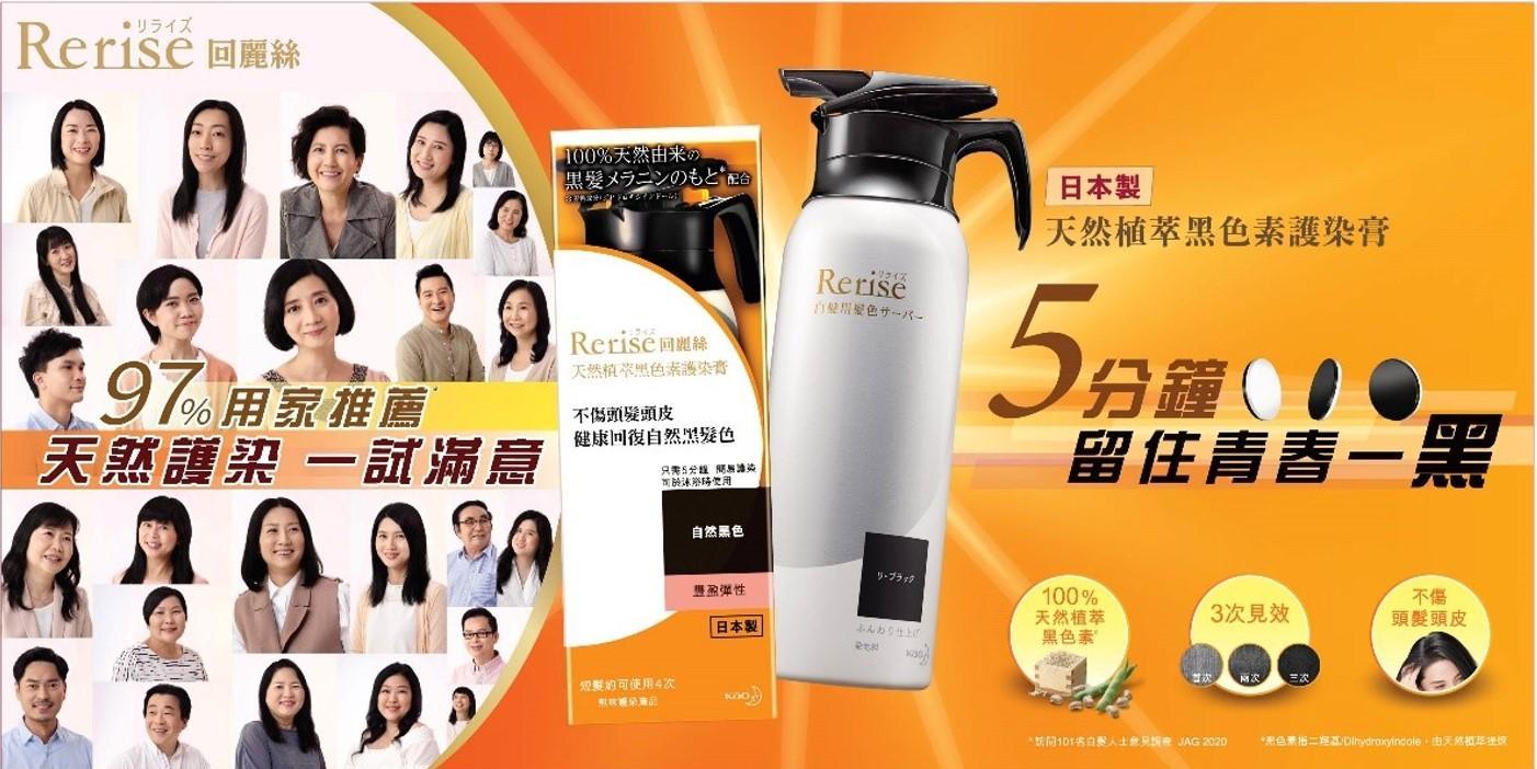 kao-天然染髮-推薦染髮-染髮護髮膏 以上資料由KAO提供